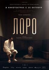 Постер к фильму «Лоро»