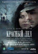Постер к фильму «Красный лёд. Сага о хантах Югры»