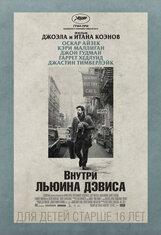 Постер к фильму «Внутри Льюина Дэвиса»