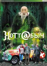 Постер к фильму «Хоттабыч»
