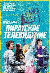 Постер к фильму «Пиратское телевидение»