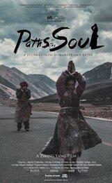 Постер к фильму «Тропы души»