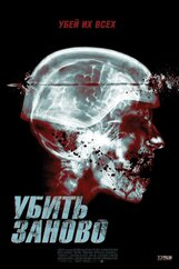 Постер к фильму «Перезагрузка»