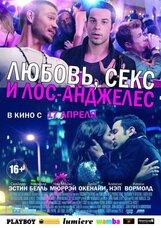 Постер к фильму «Любовь, секс и Лос-Анджелес»