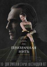 Постер к фильму «Призрачная нить»