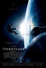 Постер к фильму «Гравитация IMAX 3D»