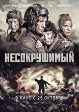 Постер к фильму «Несокрушимый»