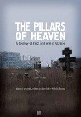 Постер к фильму «Небесные столпы»