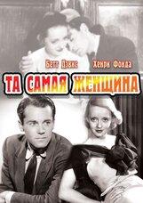 Постер к фильму «Та самая женщина »