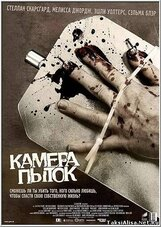 Постер к фильму «Waz: камера пыток»