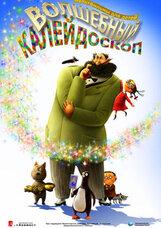 Постер к фильму «Волшебный калейдоскоп»