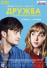 Постер к фильму «Дружба и никакого секса?»