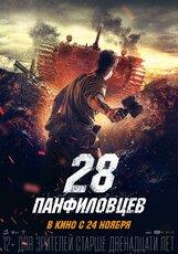 Постер к фильму «28 панфиловцев»