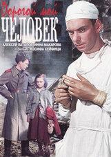 Постер к фильму «Дорогой мой человек»