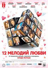 Постер к фильму «12 мелодий любви»