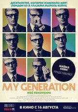 Постер к фильму «My Generation»