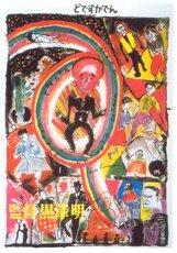 Постер к фильму «Под стук трамвайных колес»