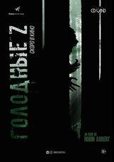 Постер к фильму «Голодные Z»