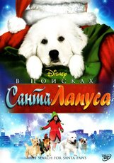 Постер к фильму «В поисках Санта-Лапуса»