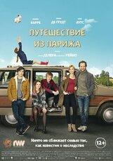 Постер к фильму «Путешествие из Парижа»