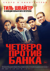 Постер к фильму «Четверо против банка»
