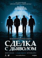 Постер к фильму «Сделка с дьяволом»