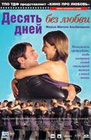 Постер к фильму «Десять дней без любви»