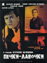 Постер к фильму «Печки-лавочки»