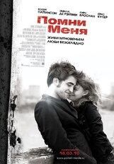 Постер к фильму «Помни меня»
