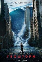Постер к фильму «Геошторм»