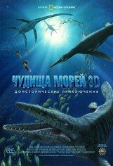 Постер к фильму «Чудища морей 3D»