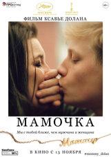Постер к фильму «Мамочка»