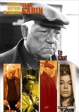 Постер к фильму «Кот»