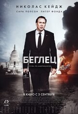 Постер к фильму «Беглец»