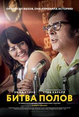 Постер к фильму «Битва полов»