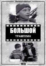Постер к фильму «Большой трамплин»