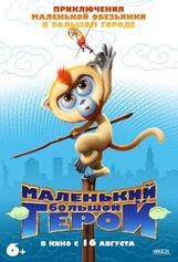 Постер к фильму «Маленький большой герой»