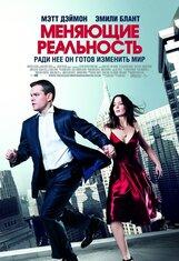Постер к фильму «Меняющие реальность»