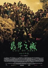 Постер к фильму «Город нефрита»