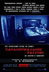 Постер к фильму «Паранормальное явление»