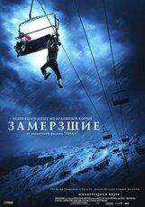 Постер к фильму «Замерзшие»