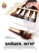 Постер к фильму «Зайцев, жги! История шоумена»
