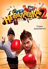 Постер к фильму «Неваляшка 2»
