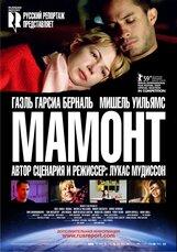 Постер к фильму «Мамонт»
