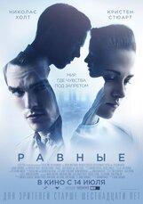 Постер к фильму «Равные»