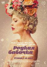 Постер к фильму «Редкая бабочка»