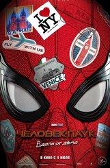 Постер к фильму «Человек-паук: Вдали от дома»