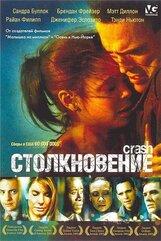 Постер к фильму «Столкновение»