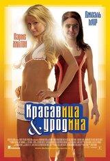 Постер к фильму «Красавица и уродина»