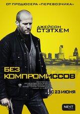 Постер к фильму «Без компромиссов»